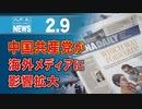 中国共産党が海外メディアに影響拡大_1