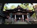【三峯神社】夫婦和合、家内安全のご利益 秩父のパワースポット 世界平和はまず、夫婦和合家庭円満から始まる。