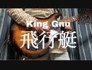 【King Gnu】 飛行艇 弾いてみた 【guitar play】