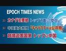 2月10日 大紀元ニュース □カナダ主要紙、トップ1面に「空白」□中国美大教授「キャラクターは公共物」□越境迫害国家、トップに中国