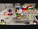 【ゆっくり】東欧旅行記 6 フィリピン航空 ビジネスクラス機内食再び!