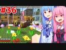 琴葉茜は自動で無限にハチミツを集めたい #36【Minecraft】