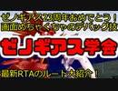 【ゼノギアス学会】デバッグメニューを使ったRTAのルートを徹底解説! #ゼノギアス23周年