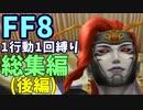 【FF8】1行動1回縛り 総集編(後編)