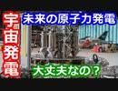 【ゆっくり解説】宇宙で原子力発電って大丈夫なの? 中編ファイナル
