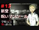 ◆学校であった怖い話1995特別編◆アパシー 落ち着いた声で実況プレイpart12