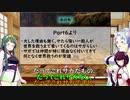 【アンサガ】七大驚異に挑む東北姉妹8【VOICEROID実況】