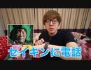 【〇〇万円!】最高級のAppleWatchシリーズ3でSEIKINに電話してみたw