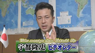 【宇都隆史】日本で軽視されている「米中