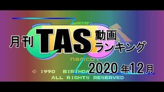 月刊TAS動画ランキング 2020年12月号