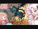 【Valheim】ついなの北欧神話サバイバル冒険記:#3【VOICEROID実況プレイ】