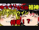 【ゆっくり解説】日本のローカル神様紹介⑦ゆっくり(饅頭)たちの祖神!?リンジョウイン解説