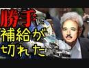 【HOI4】牟田口リベンジ:インパール作戦【日本】#1