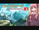 琴葉茜のファイナルソードDE #1
