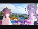 【GEOGUESSR】日本のどこかに 02【VOICEROID実況】
