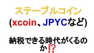 ステーブルコイン(xcoin、JPYCなど)で納税