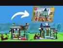 レゴ クリエイター タウンハウス おもちゃ屋さん後半 LEGO creator townhouse toy store Latter half