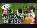 第94位:ド素人が日本一周行ってみた Part26【長野→新潟】