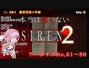 【結月ゆかり実況】本当は怖くないSIREN2 アーカイブNo.061~080【読み上げ】