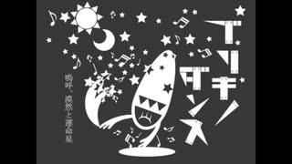 ブリキノダンス / 日向電工 -Cover- レイ