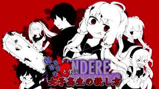 【VOICEROID】結月ゆかりと学ぶ女子高生の殺し方 8【YandereSimulator】