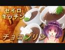 【東北きりたん】セイロキッチン【チョコプリン】