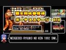 龍虎の拳「覇王翔吼拳修得・ボーナスステージ」RTA