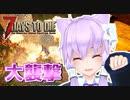 【7 Days To Die】撲殺天使ゆかりの生存戦略α19.3(b6) Undead Legacyマルチ編7【結月ゆかり+α】