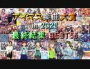 【最終結果】アイマス楽曲大賞 in 2020【BEST55】