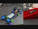 ミニ四駆にドローンのプロペラを搭載して空力ダウンフォースしたかった動画