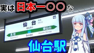 【18きっぷ東北縦断】#7:仙石線を経て松島
