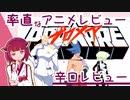 率直なアニメレビュー【プロメア】