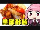 【元王将店員が教える黒酢酢豚】「茜ちゃんが美味いと思うまで」RTA 54:04 WR