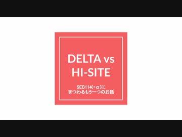 『【比較】DELTA vs HI-SITE (EURO PANIC! 1×SEB114/115楽曲)【EUROBEAT】』のサムネイル