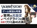 【ベイグラントストーリー】驚愕の元設定と、4つの難関ポイント【第92回中編-ゲーム夜話】