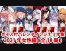 【ボイス・差分あり】【FGO】バレンタインイベント ミニシナリオまとめ 女性編(2021年新規・全18騎)【Fate/Grand Order】