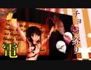 【MMD艦これ】電ちゃんのチョコ祭り