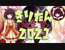 【きり誕2021】ウルトラリラックス/篠原ともえ【CeVIOカバー曲】