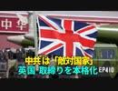 958新聞看點  中共は「敵対国家」 英国 取締りを本格化02.09