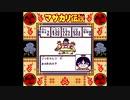 マサカリ伝説金太郎RPG編ゆっくり実況#19