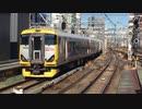E257系500番台NB-10編成 特急富士回遊91号 新宿駅9番線発車
