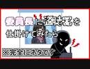 【ゆっくり/コント】委員長に盗聴器を仕掛けてみたら【茶番】