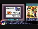 【クリスタル】レッド撃破RTA_3倍速レギュ_ヒノアラシチャート 1時間28分56秒 part4/4