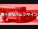 第七.五回【真っ赤なバレンタイン】ボイロでチョイ地味兵器解説(試作)