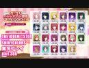 アイドルマスターシャイニーカラーズ【シャニマス】実況プレイpart386【2021バレンタイン準備コミュ】
