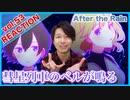 【After the Rain(そらる×まふまふ)-彗星列車のベルが鳴る】ボイストレーナーがリアクション・解説【Suiseiressha no bell ga naru】