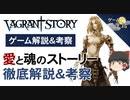 【ベイグラントストーリー】ストーリーの解説と考察【第92回後編-ゲーム夜話】