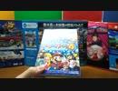 【WonderGOO】1本10円のGCソフトを大量買いして来た!