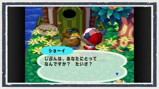 ◆どうぶつの森e+ 実況プレイ◆part236