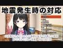 【月ノ美兎】地震発生時の対応【2021/02/13】